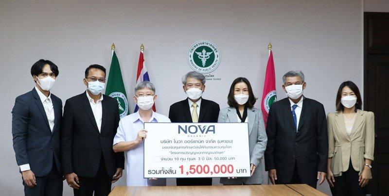 โนวา ออร์แกนิคฯ ร่วมสนับสนุนทุนวิจัยปริญญาเอกให้กรมควบคุมโรคต่อเนื่อง 3 ปี
